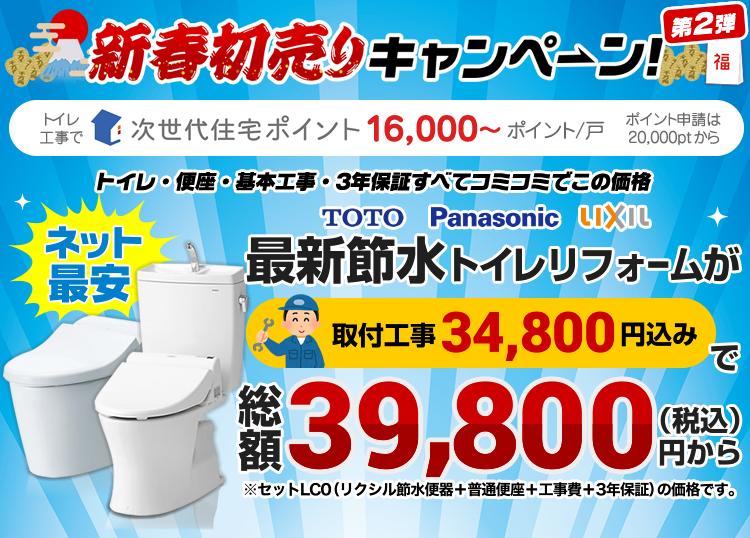 増税前最後のボーナスキャンペーン トイレ・便座・基本工事・3年保証すべてコミコミでこの価格