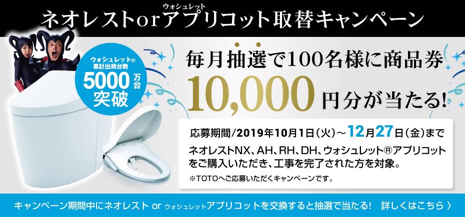 TOTOキャンペーン