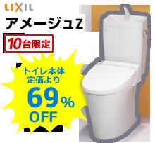 リクシル アメージュZフチレス トイレ本体定価より63%OFF