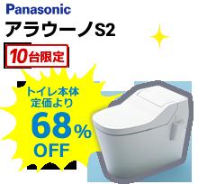 panasonicアラウーノS2 トイレ本体定価より67%OFF