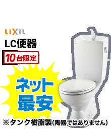 リクシル LC便器 当店最安