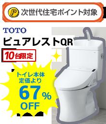 TOTO ピュアレストQR トイレ本体定価より67%OFF
