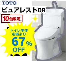 TOTO ピュアレストQR トイレ本体定価より68%OFF