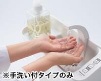 アラウーノVの特徴3:手洗いあり