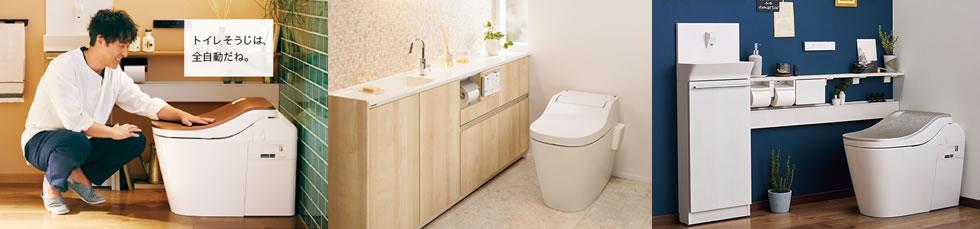 パナソニック(panasonic)のトイレ