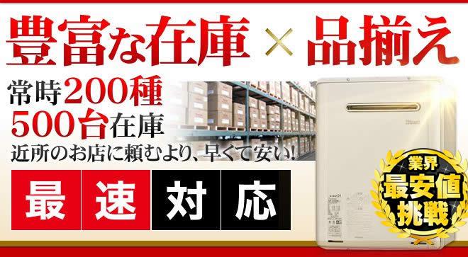 給湯器 ガス給湯器 が工事費込みで激安価格!最短即日対応!近所のお店に頼むより早くて安い!