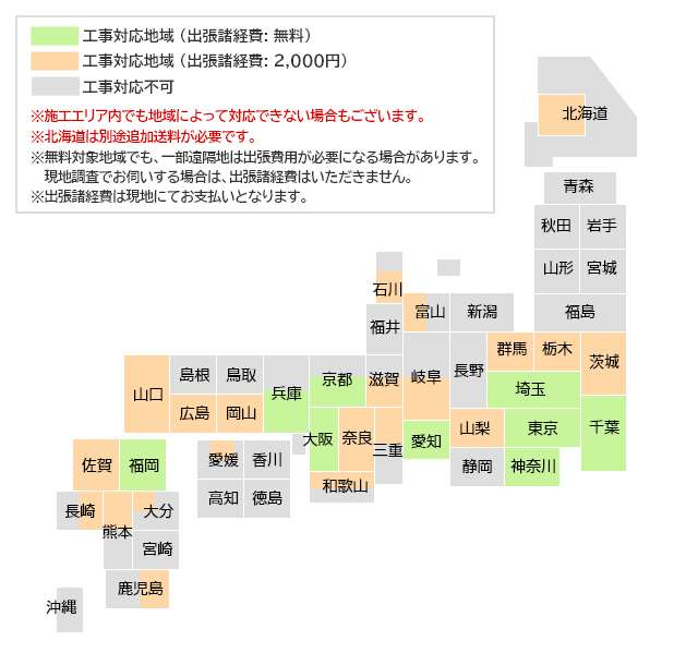 施工対応エリア地図