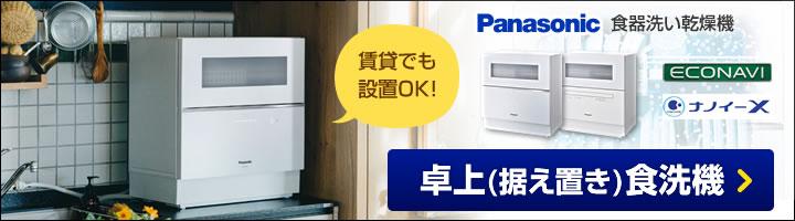 パナソニック 卓上 据え置き 食洗機 食器洗い機