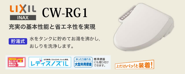 CW-RG10