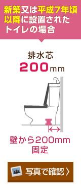 床排水200mm