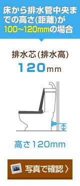 壁排水120mm