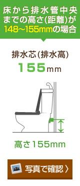 壁排水155mm