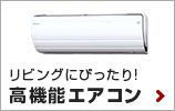 高機能エアコン
