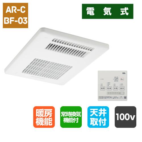 常時換気機能付 100V 換気乾燥暖房機