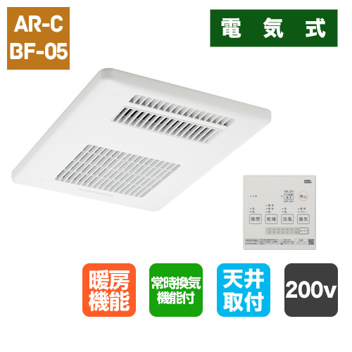 常時換気機能付 200V 換気乾燥暖房機