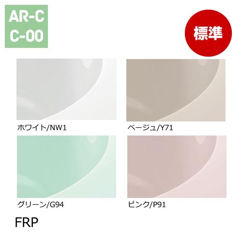 FRP浴槽:ホワイト/ベージュ/グリーン/ピンク