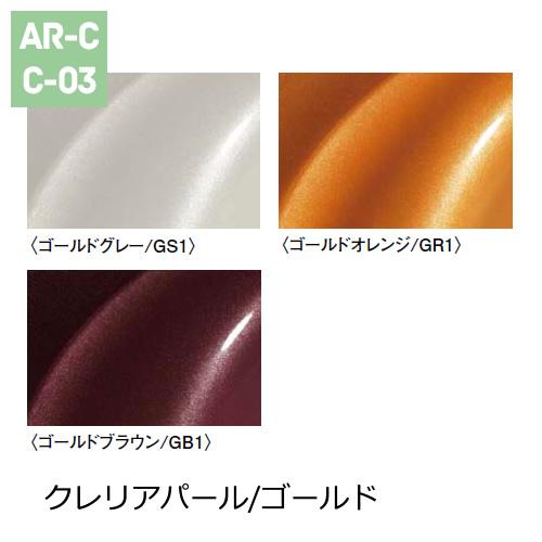 クレリアパール浴槽:ゴールドグレー/ゴールドオレンジ/ゴールドブラウン