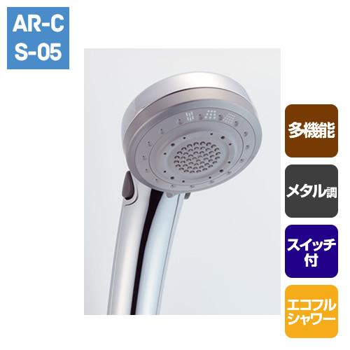 スイッチ付エコフル多機能シャワー(メタル調)