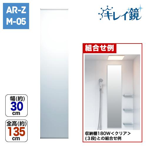 タテ長ミラー(30135)キレイ鏡