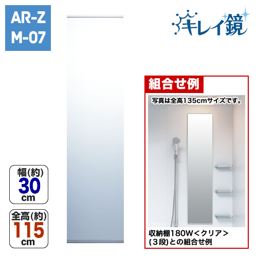 タテ長ミラー(30115)キレイ鏡