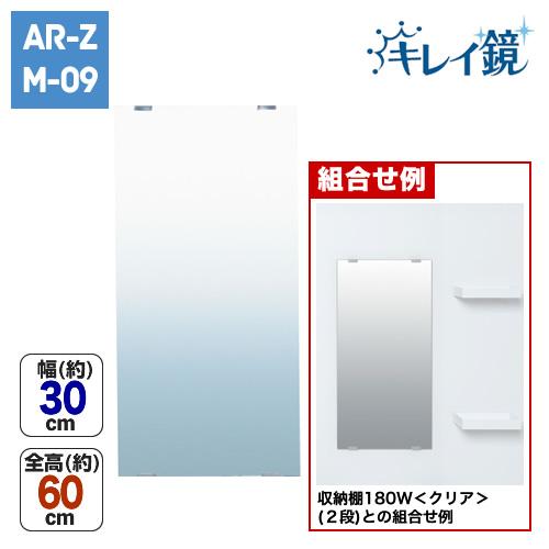 タテ長ミラー(3060)キレイ鏡
