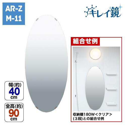 楕円ミラー(4090E)キレイ鏡