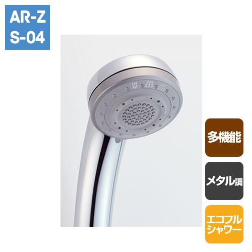 エコフル多機能シャワー(メタル調)