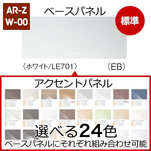 アクセントパネル:Lパネル(鏡面)+ベースパネル:Lパネル(EB)<ホワイト/LE701>