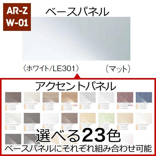アクセントパネル:Lパネル(鏡面)+ベースパネル:Lパネル(マット)<ホワイト/LE301>