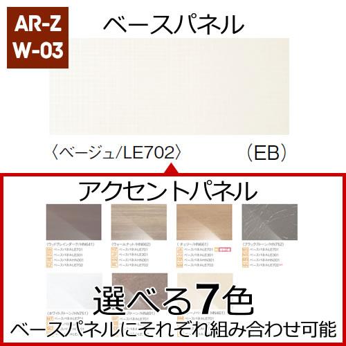 アクセントパネル:Lパネル(鏡面)+ベースパネル:Lパネル(EB)<ベージュ/LE702>