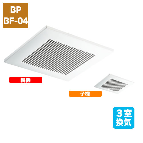 3室天井換気扇
