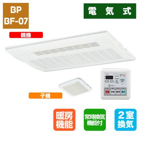常時換気機能付 2室換気乾燥暖房機