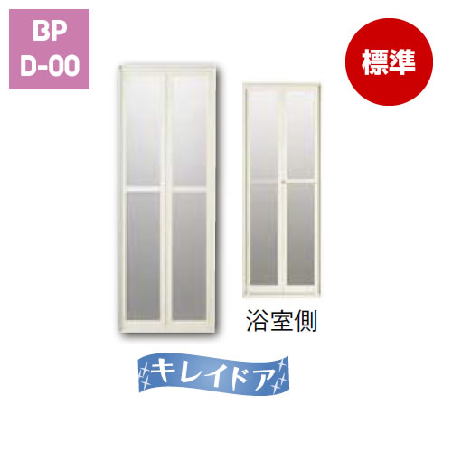 折り戸(700W×1900H)〈ホワイト〉