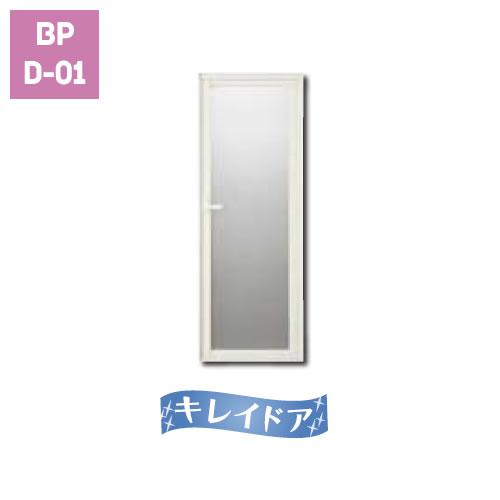 開き戸UDY(700W×1900H)〈ホワイト〉