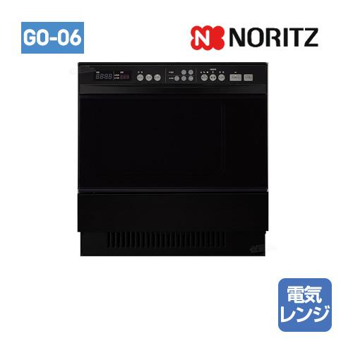 ノーリツ コンビネーションレンジ※電子レンジ機能付(庫内容量48L) ブラック