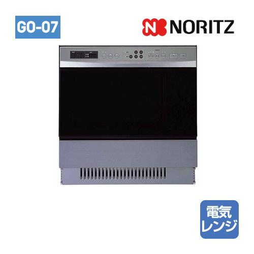 ノーリツ コンビネーションレンジ※電子レンジ機能付(庫内容量48L) シルバー