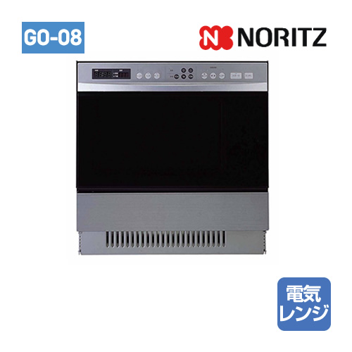 ノーリツ コンビネーションレンジ※電子レンジ機能付(庫内容量48L) ステンレス
