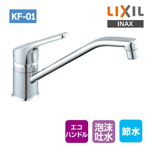INAX シングルレバー混合水栓(ハンドルメッキ塗装)  エコハンドル