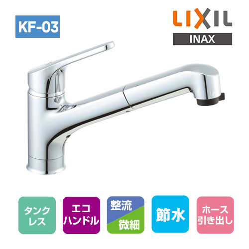 INAX ハンドシャワー水栓(メッキ塗装) エコハンドル