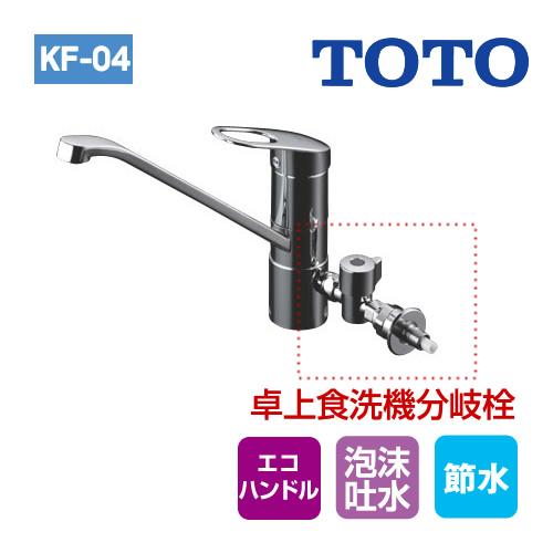 TOTO シングルレバー混合水栓(食洗機用分岐止水栓付き) エコハンドル