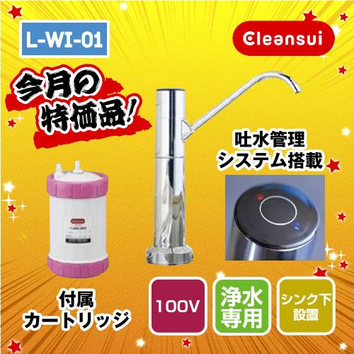 【在庫処分品】三菱レイヨン 浄水器専用水栓 アンダーシンク型 要100V電源 UNC1000付