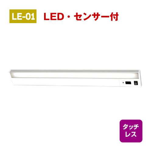 棚下灯 タッチレススイッチ LED・センサーつき<幅60cm/薄さ2cm>
