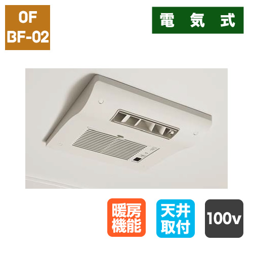 オートルーバー暖房換気乾燥機(100V)