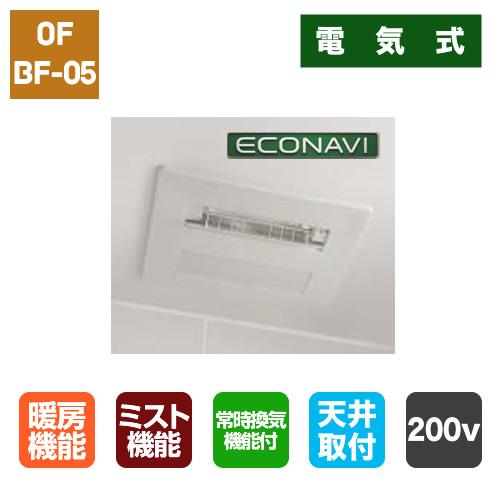 ゲンキ浴 i(アイ)・ミスト(200V)