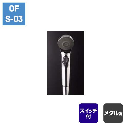 メタルワンタッチシャワーヘッド+シルバーホース
