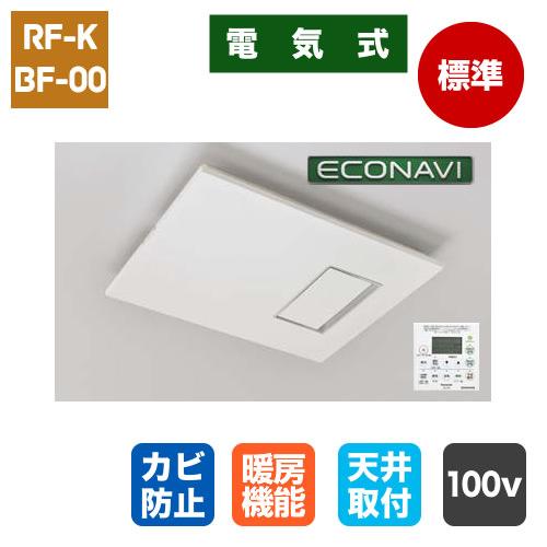カビシャット暖房換気乾燥機(100V)