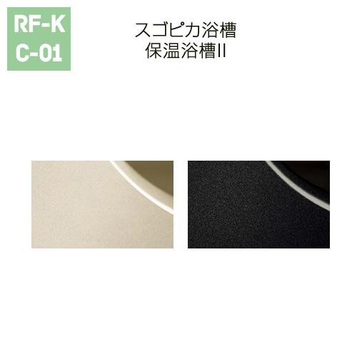 スゴピカ浴槽・保温浴槽II [ルミノモカ/ルミノブラック]