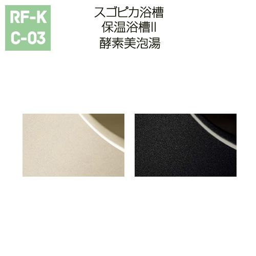 スゴピカ浴槽・保温浴槽II・酸素美泡湯 [ルミノモカ/ルミノブラック]