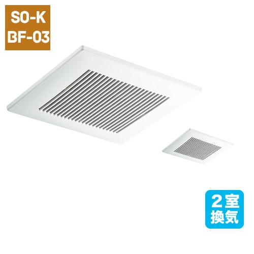 2室天井換気扇