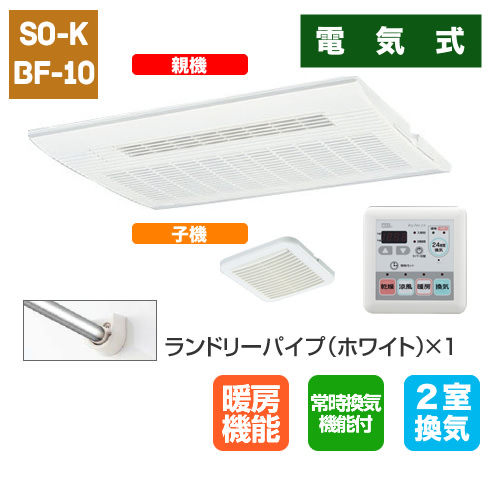 換気乾燥暖房機(2室換気)